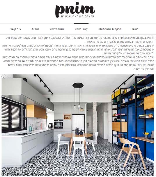 מגזין pnim – ריצוף שיוצא מהמשבצת