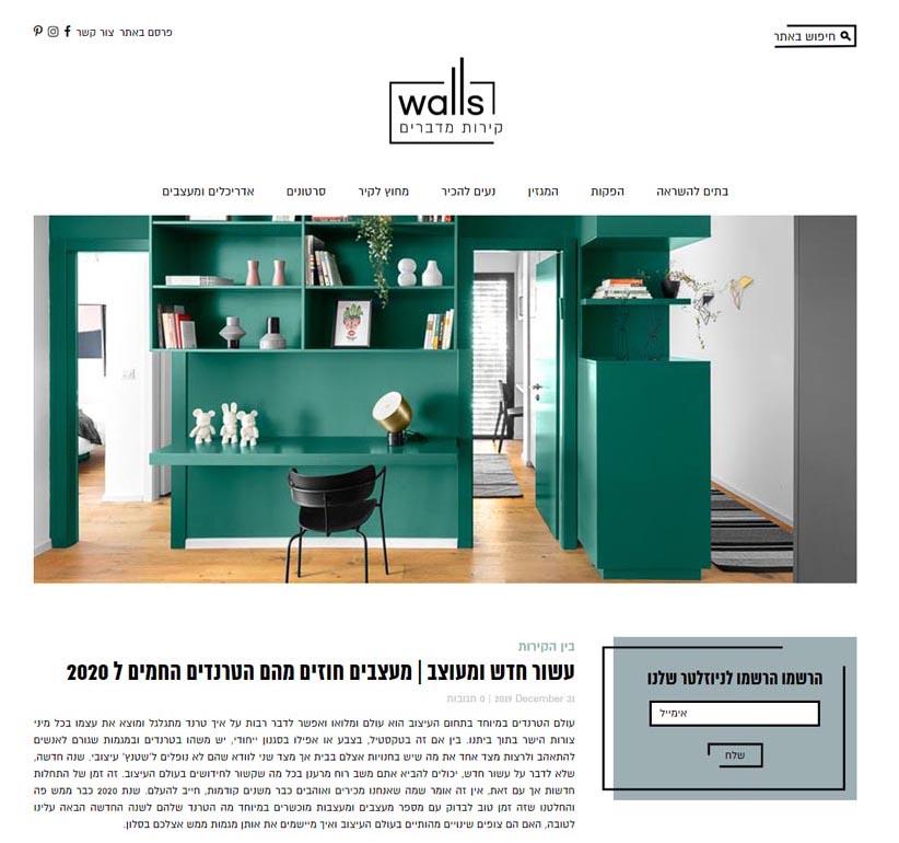 מגזין walls מעצבים חוזים מהם הטרנדים החמים ל2020