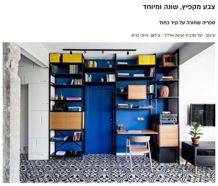מגזין walls – 20 ספריות שיגרמו גם לכם לדבר בקול