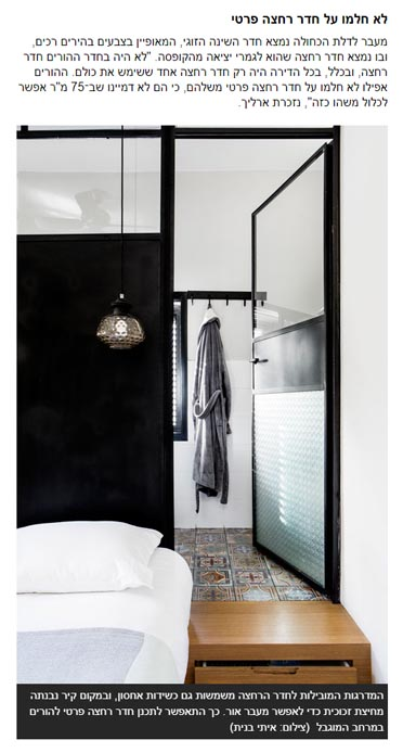 """פורטל העיצוב - XNET קירות הם מותרות: 5 נפשות ושלוש חתולות בדירת 75 מ""""ר"""